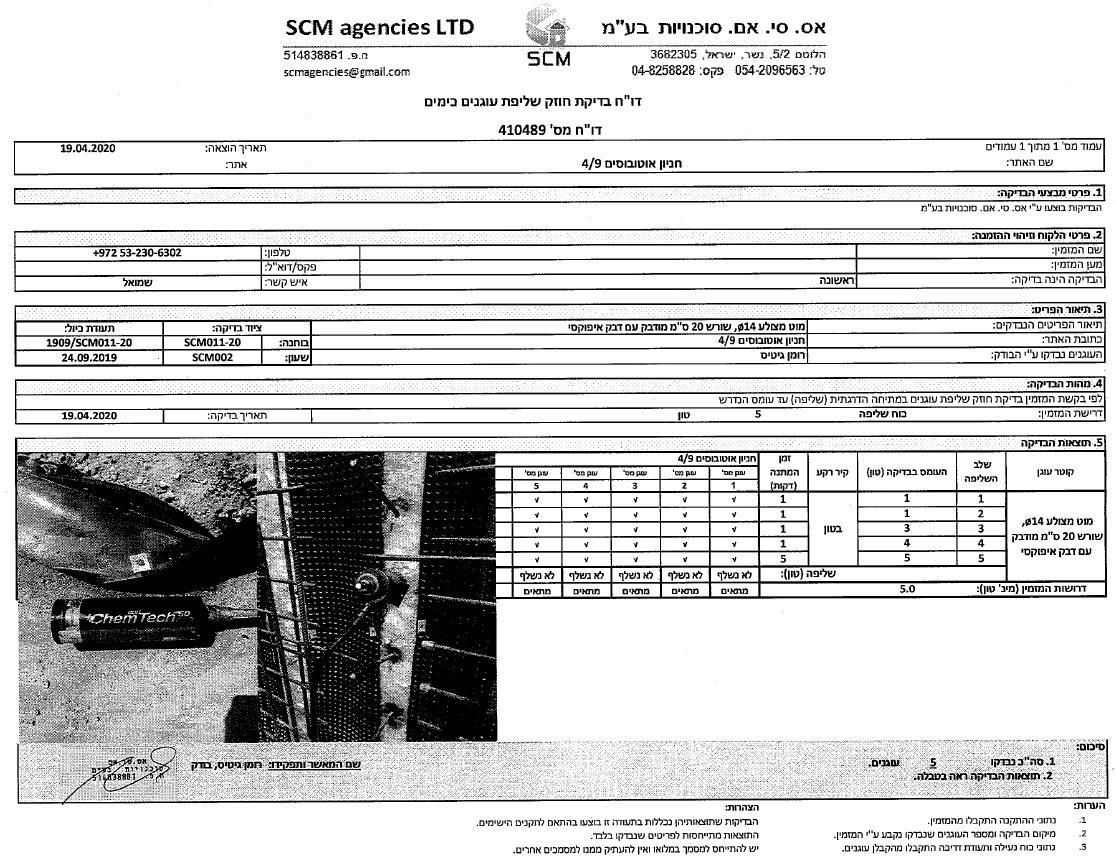 בדיקת שליפה דיבל עוגן כימי CT50Pro עם מוט ברזל בקוטר 14 מ''מ