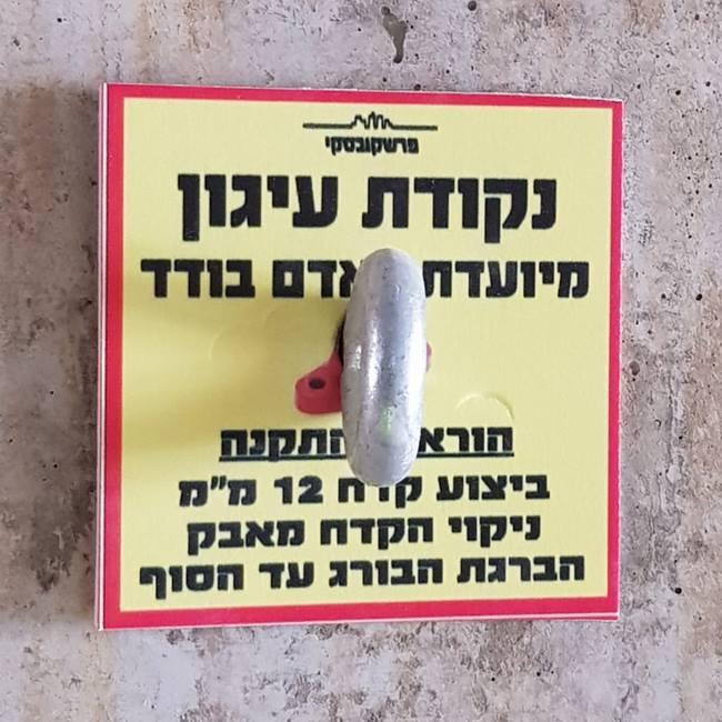 סמל לשימוש בורג בטון BTeye בחברת פרשקובסקי